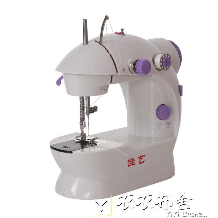 迷你縫紉機家用電動迷你多功能縫紉機衣衣布舍