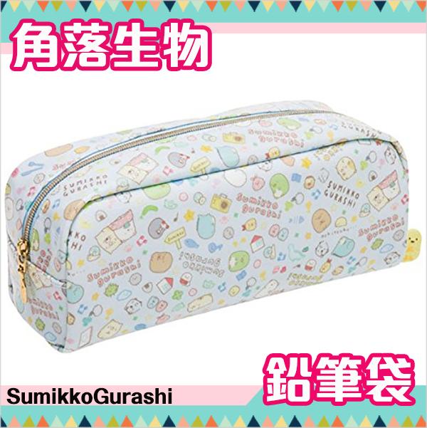 角落生物鉛筆盒鉛筆袋收納袋Sumikko Gurash日本正版712-036該該貝比日本精品