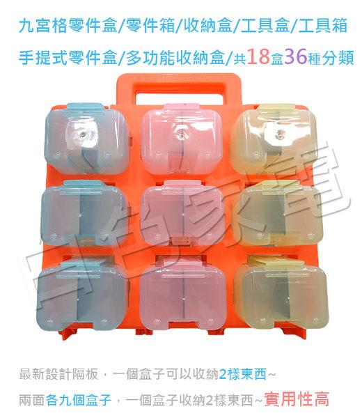 九宮格零件盒手提式零件盒多功能零件箱收納盒工具盒工具箱共18盒36種分類
