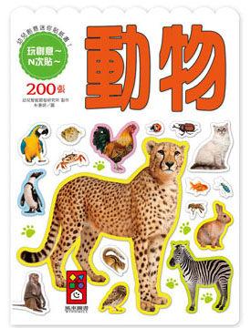 書立得-動物:幼兒創意迷你貼紙書