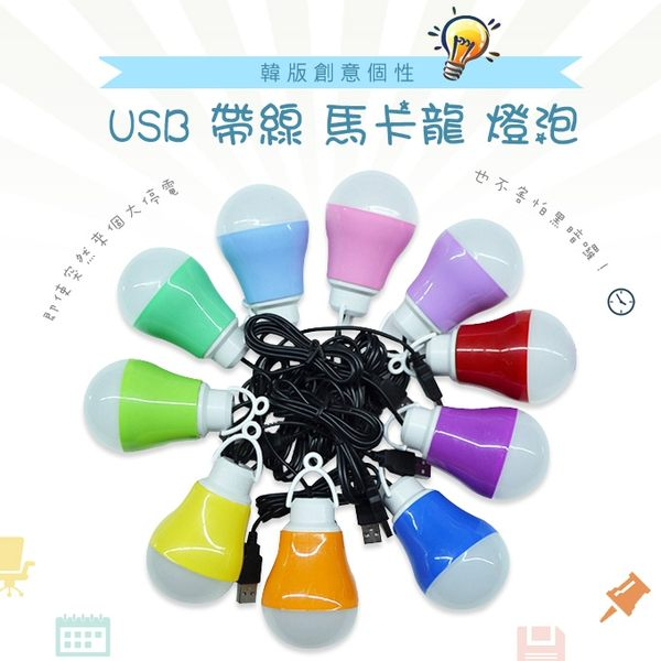 ▼馬卡龍 USB 帶線電燈泡/懸掛式/LED/隨插即用/照明燈/露營/USB接口/行動電源/筆電/電腦
