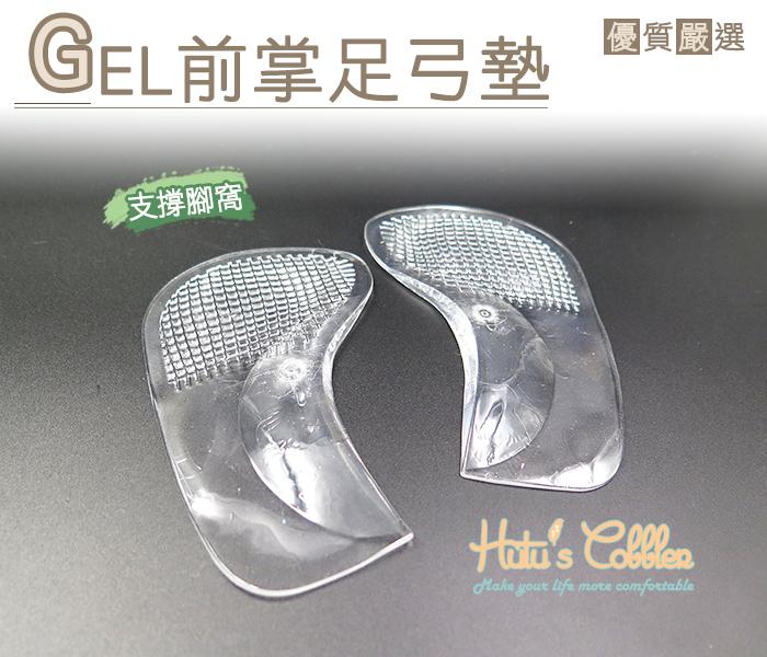 糊塗鞋匠優質鞋材H13 GEL前掌足弓墊果凍凝膠可重覆水洗夏日涼鞋高跟