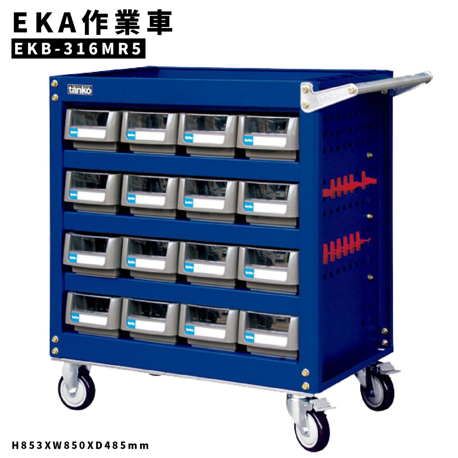 EKB-316MR5《EKB作業車》藍色 工具車 手推車 保養廠 工廠 車廠 汽車維修廠 含掛鉤一組(12pcs)