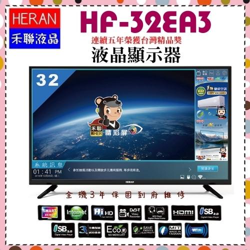 禾聯液晶32吋數位安卓聯網液晶電視視訊盒HD-32EA3台灣精品*保固三年