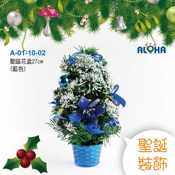 聖誕節布置聖誕紅耶誕盆栽聖誕花盆27cm藍色A-01-10-02
