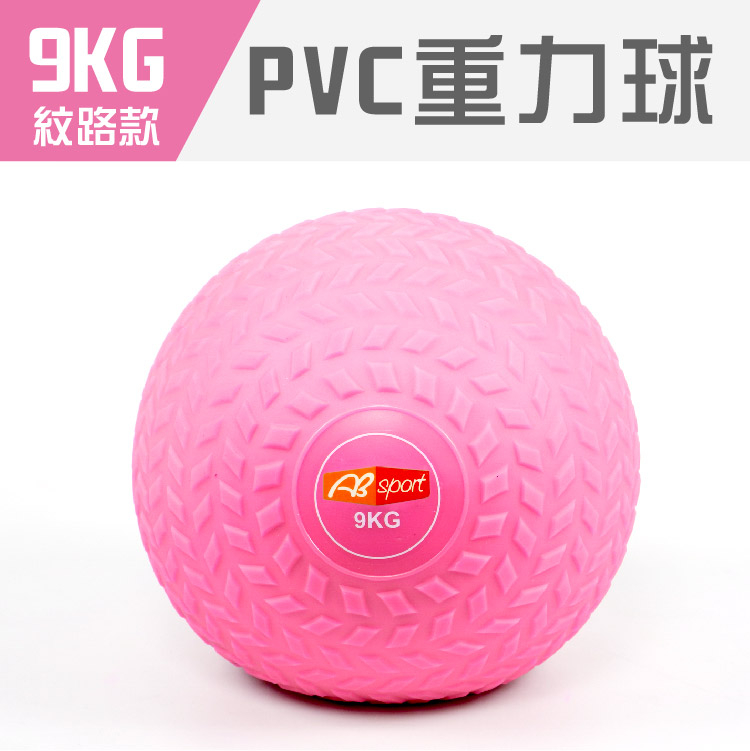 〔9KG/紋路款〕軟式重力球/健身球/瑜珈重力球/沙灘球/平衡訓練球