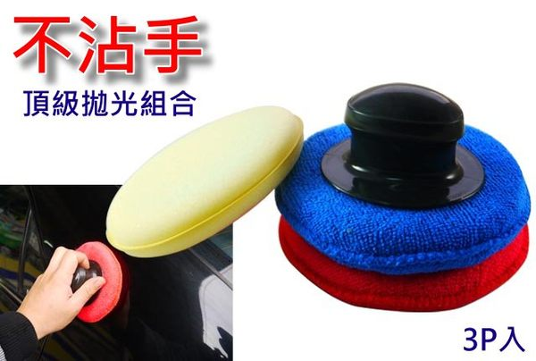 頂級三片式不沾手輕鬆黏扣式推盤打蠟拋光組合開纖材質耐用不費力輕鬆上蠟車內外都可用