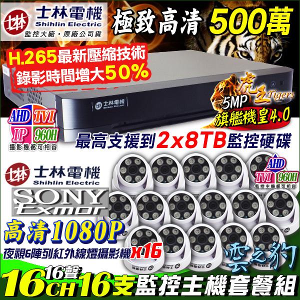 監視器攝影機 KINGNET 士林電機 1080P 16路DVR套餐 16支1080P 6陣列紅外線室內攝影機 AHD/IPCAM