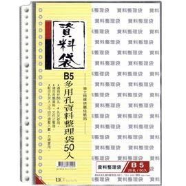 DATABANK B5 26孔資料袋50入(TI11-1801)