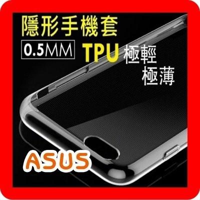 Q哥ASUS0.5M清水透明隱形套軟殼TPU zenfone 2 5 6 C laser selfie GOTV zenfone3 Dulex Ultra GO A18