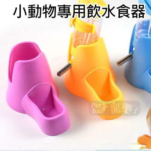 PetLand寵物樂園《dogstory》小動物用飲水頭 飲水食器(80ml)3色-飲水屯可休息可吃飯