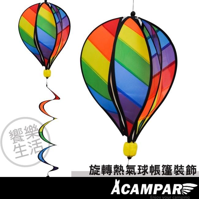 ACAMPAR熱氣球旋轉彩帶/戶外露營帳棚裝飾/警示彩帶/彩旗/園遊會教室佈置☀饗樂生活