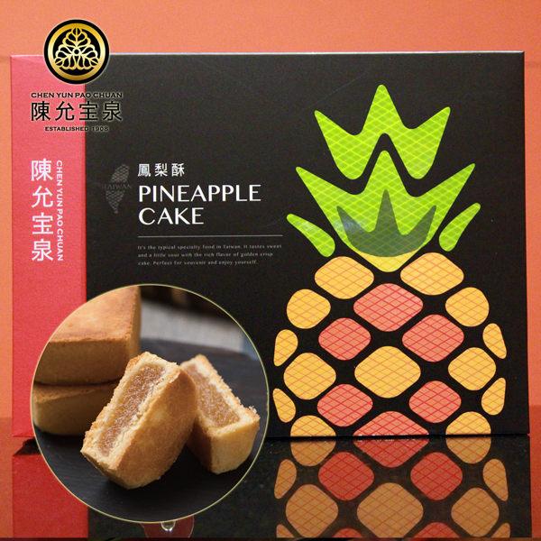 陳允寶泉 原味鳳梨酥禮盒 (40g/包x12包/盒)