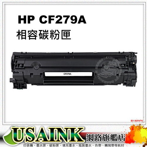 USAINK☆ HP CF279A 黑色全新相容碳粉匣 適用 HP LaserJet Pro M12A / M12w / MFP M26a / MFP M26nw/ CF279 / 279A / 79A