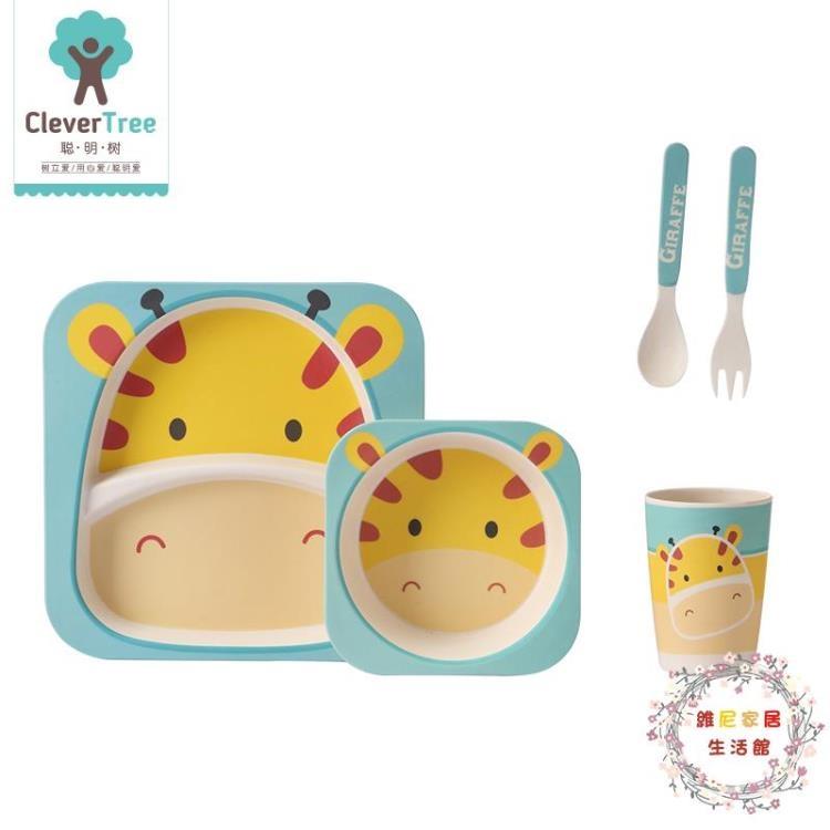 聰明樹兒童餐盤竹纖維寶寶餐具兒童碗嬰兒卡通碗叉勺分格餐盤套裝【維尼】