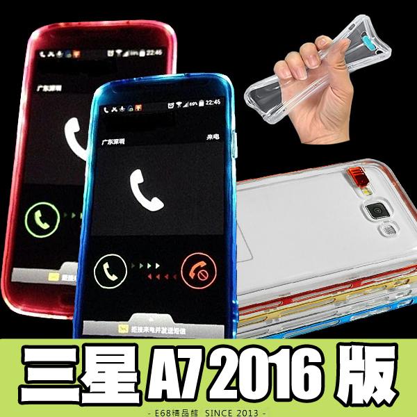 E68精品館炫彩三星A7 2016版A710二合一來電閃光發光透明殼電鍍金屬邊框軟殼背蓋手機殼