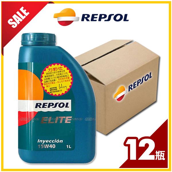 REPSOL 力豹仕 ELITE Inyeccion 15W40 琥珀級高分子複合機油【愛車族購物網】↘2888(整箱)