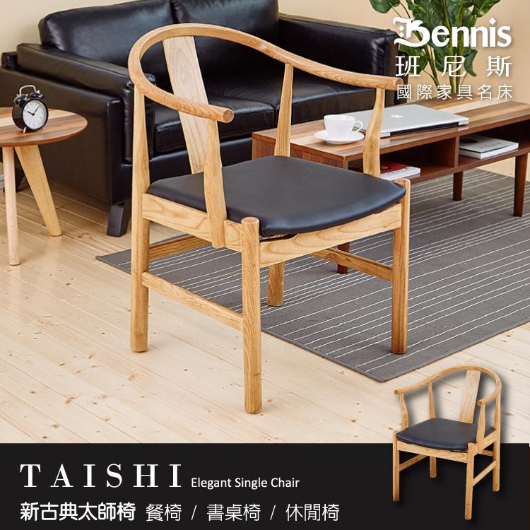 【班尼斯國際名床】~【Taishi太師】設計師單椅/餐椅/咖啡椅/工作椅/休閒椅