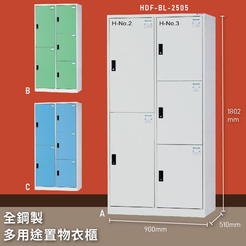 【MIT台灣製】大富 HDF-BL-2505 全鋼製多用途置物衣櫃 置物櫃 收納櫃 員工櫃 衣櫃 收納第一首選