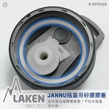 西班牙 Laken 54mm寬嘴瓶蓋用矽膠膠圈#RPX026【AH50011】99愛買生活百貨