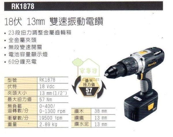 [家事達] 台灣 Durofix 德克斯18V  雙速震動充電電鑽 RK-1878 特價 含工具箱