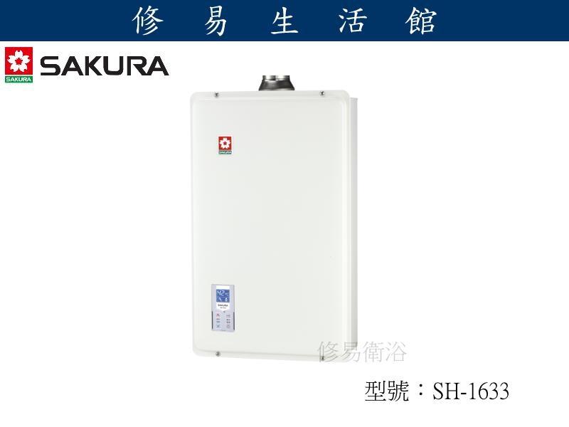修易生活館SAKURA櫻花SH-1633強制排氣電腦恆溫1633基本安裝費800元安裝人員收取