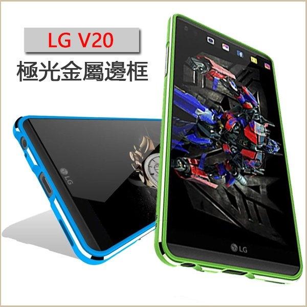 極光邊框 LG V20 G5 手機殼 防摔 高亮雙色 金屬邊框 附掛繩 LG V20 G5 鎖螺絲 航空鋁合金 保護套