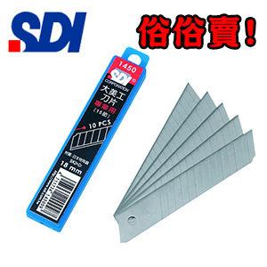 【永昌文具】SDI 手牌 1450  日本特殊鋼 SK2 加鉻 大美工刀片 100盒 /件