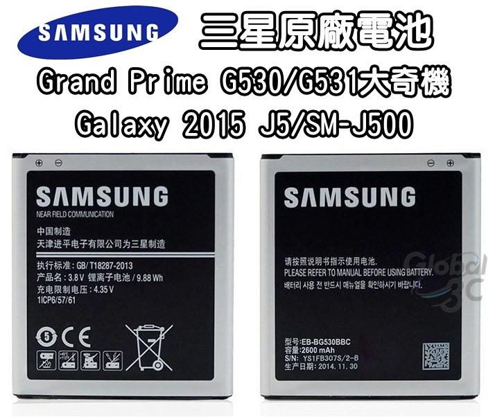 【不正包退】三星原廠電池 Galaxy J2 PRIME / J3 / J5 / GRAND Prime G530 G530Y G531 原廠 電池 三星 EB-BG530CBT