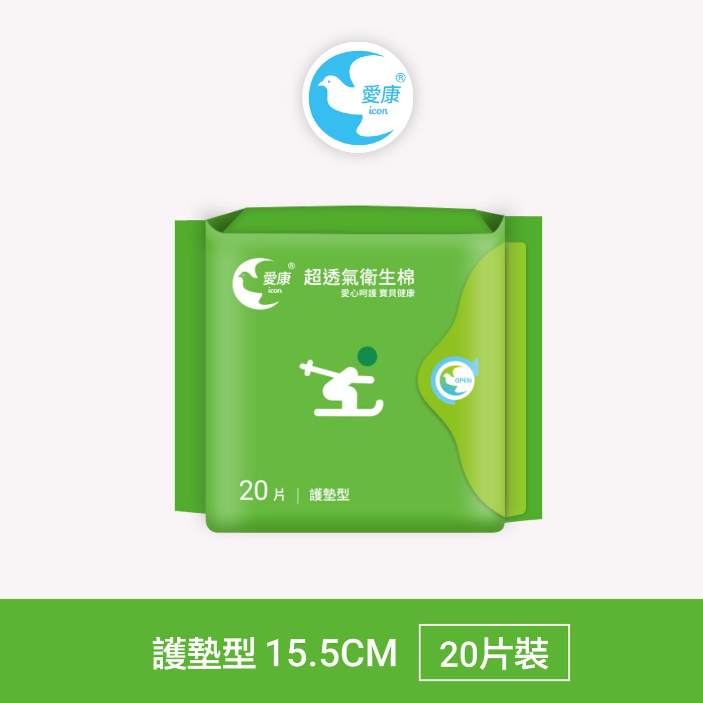 愛康衛生棉 - 護墊型【滿額最高再折$450】