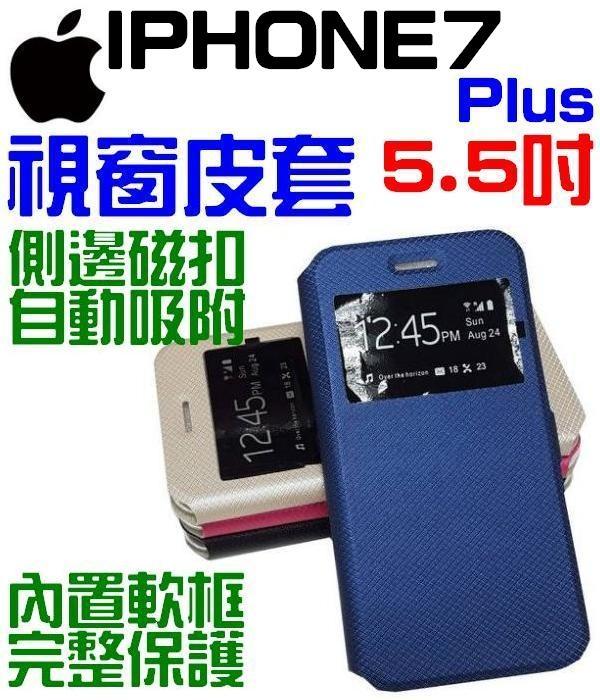 IPhone7 IPhone 7 Plus視窗皮套手機套保護套側翻軟框磁扣側翻媲美原廠皮套采昇通訊