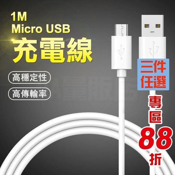 手配任選3件88折Micro USB快充線充電線100cm快速充電白色適用三星HTC sony asus 80-1741