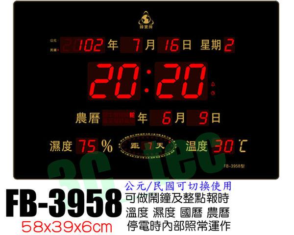 鋒寶FB-3958橫式FB3958 LED電子日曆萬年曆時鐘溫度溼度國曆農曆上下班鬧鈴