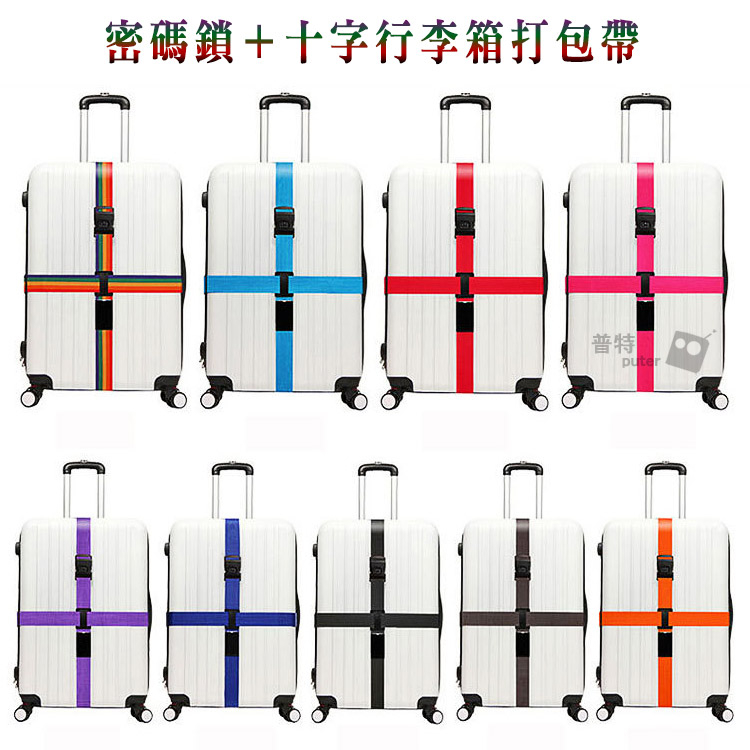 【OD0167】十字行李帶 密碼鎖 行李箱捆綁帶 適用20-34吋旅行箱打包帶包紮帶綁箱帶束帶保護帶