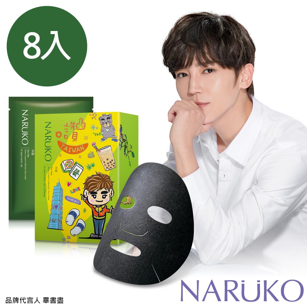 NARUKO牛爾【任3件58折】茶樹神奇痘痘黑面膜(2019限量版)