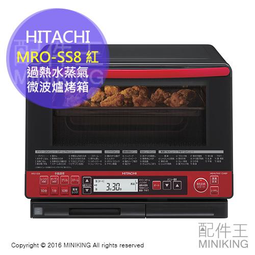 配件王日本代購HITACHI日立MRO-SS8紅過熱水蒸氣微波爐烤箱三重感測烘燒烤31L