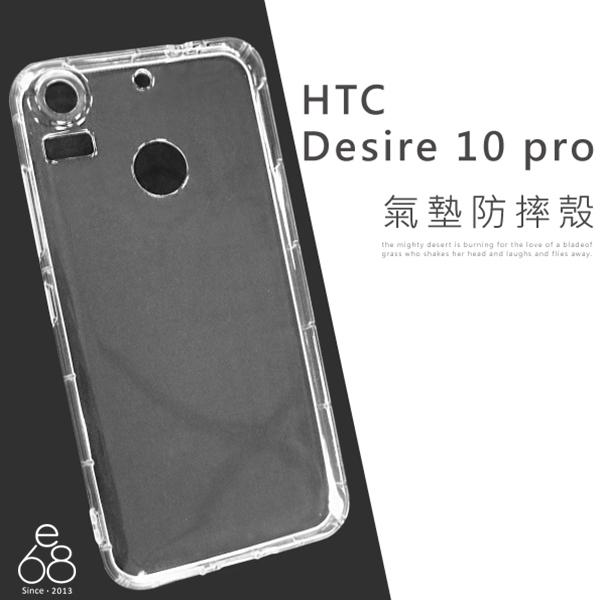 E68精品館防摔殼空壓殼HTC Desire 10 pro手機殼氣墊殼保護殼透明殼軟殼果凍套保護殼保護套