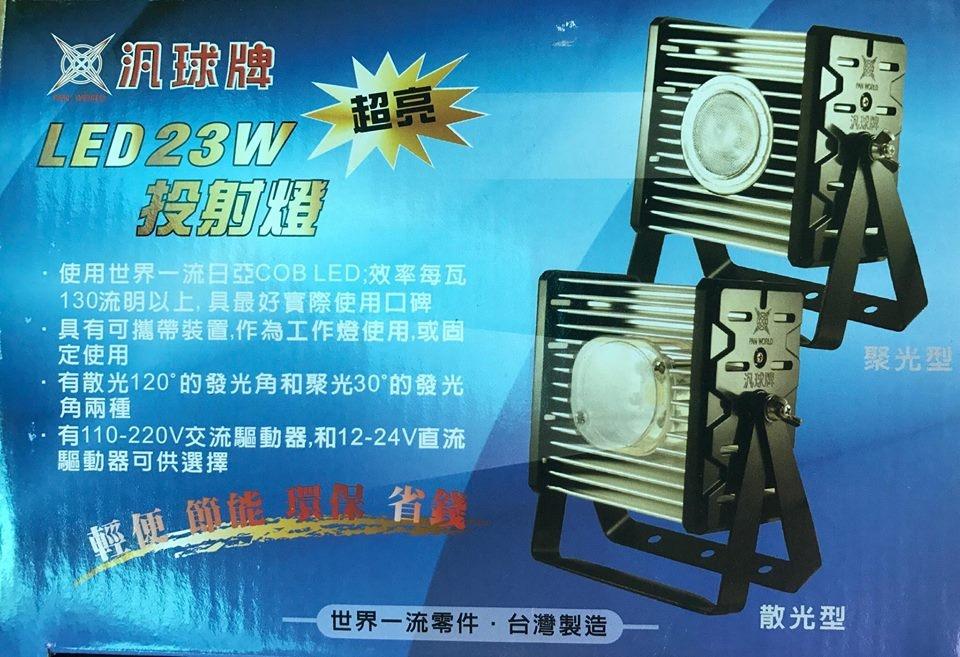 汎球牌足23w探照燈110v 12v~24v台灣製造led燈非10d09 6d08 12v投光燈