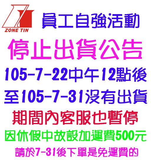 ★ 停 止 出 貨 公 告 事 項 ★★ 員工出國旅遊 105-7-22 ~ 105-7-30 ★