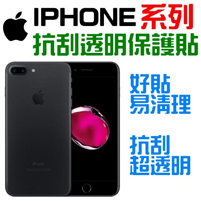 APPLE IPhone 6S IPhone 6 PLUS保護貼5.5吋螢幕保護貼抗刮透明免包膜了采昇通訊