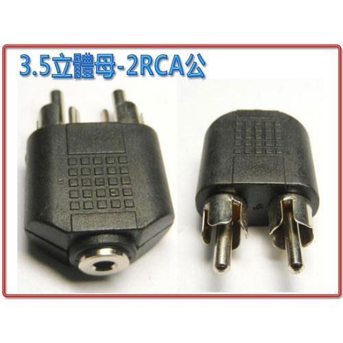 3.5 立體 母 - 2 RCA 公 轉接頭