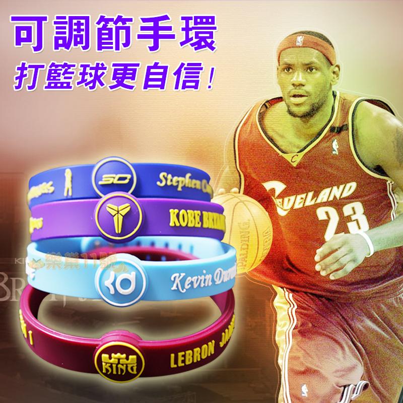 限時下殺NBA籃球手環LBJ騎士運動手環腕帶矽膠科比手鏈手鍊