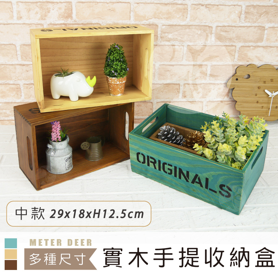 zakka 鄉村風收納盒 原木質實木製英文字置物籃 桌面擺飾展示盒 點心餐盤茶具托盤- 米鹿家居