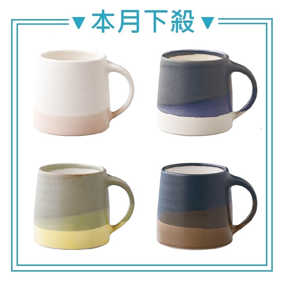 8月瘋搶748│日本KINTO SCS漸層馬克杯320ml (共四色)
