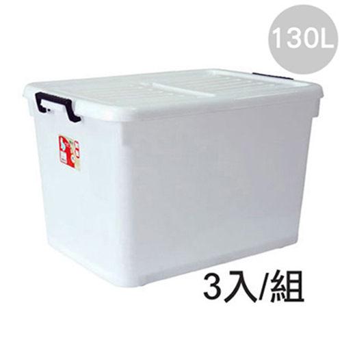 【nicegoods】 經典白130L超大滑輪收納整理箱 3入組(掀蓋 塑膠 整理箱)