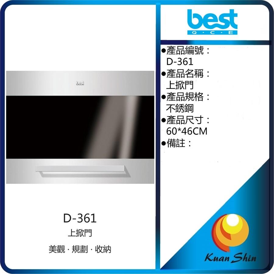 best貝斯特上掀門D-361