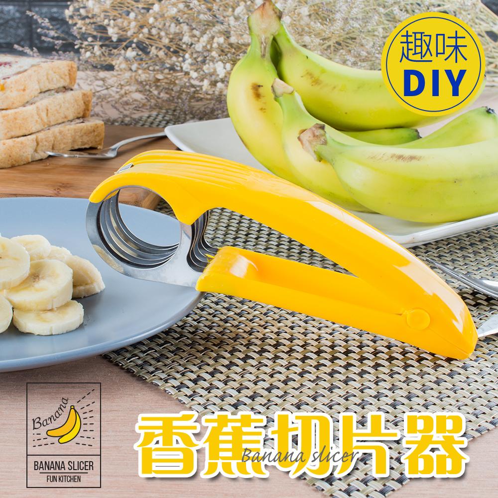 切片器 香蕉切片器 熱狗 香腸 食材切片器
