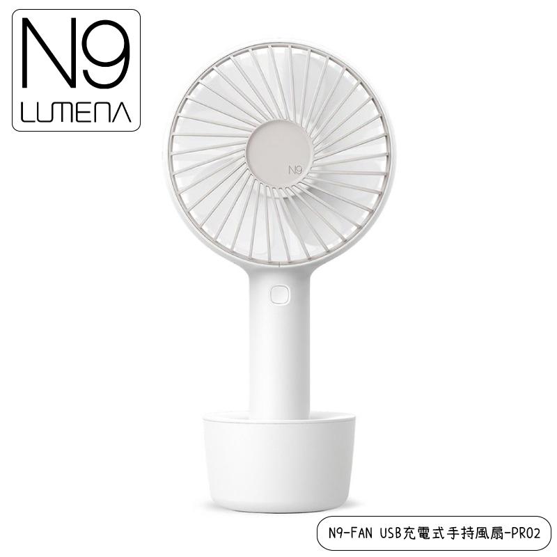 【N9 LUMENA N9-FAN USB充電式手持風扇-PRO2《雪花白》】FAN PRO 2/攜帶式風扇/小電扇/無線充電