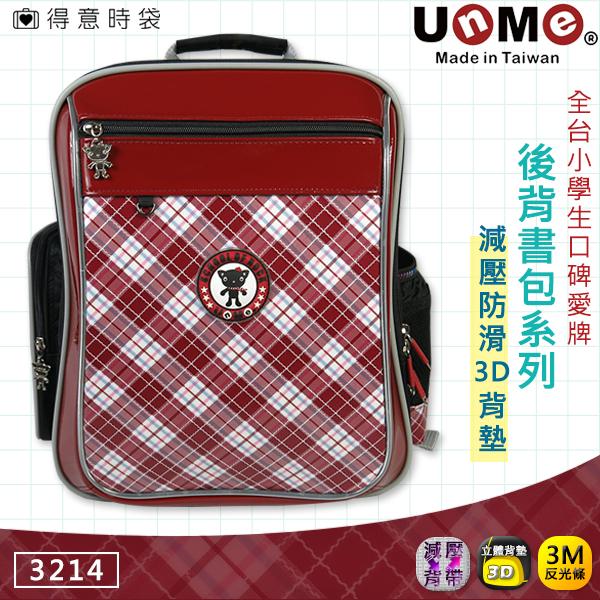 UnME 兒童書包 紅格 舒適背墊 多功能分類夾層 3M反光設計 貼心鑰匙扣 兒童書包 3214 得意時袋