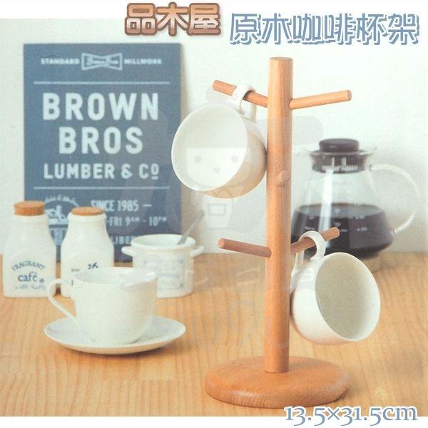 九元生活百貨品木屋原木咖啡杯架馬克杯架原木杯架